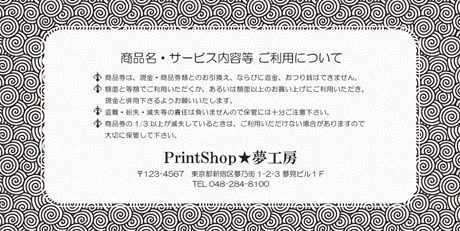 金券印刷【Kinken裏2045】金券デザイン