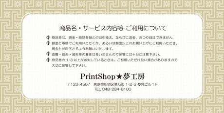 金券印刷【Kinken裏2046】金券デザイン