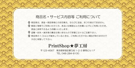 金券印刷【Kinken裏2047】金券デザイン