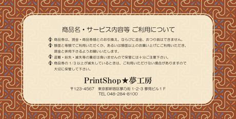 金券印刷【Kinken裏2049】金券デザイン