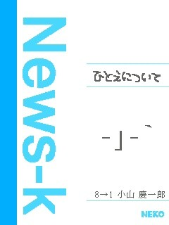 慶ちゃんのノート