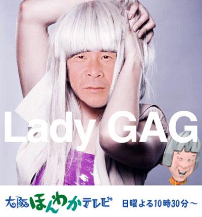 ladygag