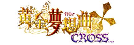 黄金夢想曲cross
