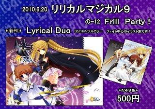 Lyrical Duo
