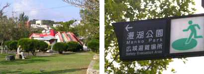 漫湖公園(Manko Park)