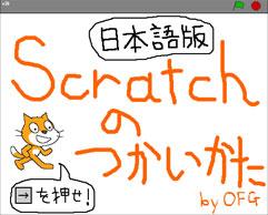 Scratchの使い方