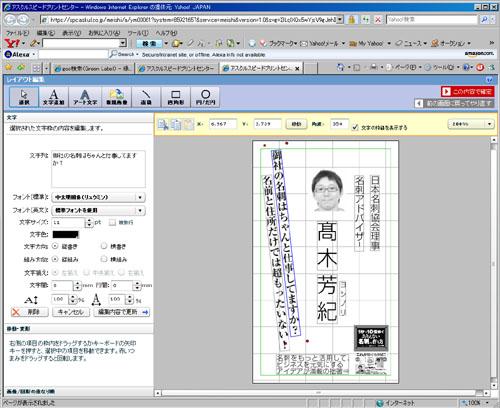 アスクルスピードプリントセンターの名刺作成UI