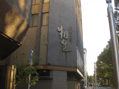 忘年会会場 広島の宿 相生