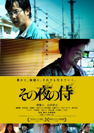sono_yoru_poster.jpg