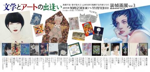 palettegallery2015.10.23〜-02.jpg