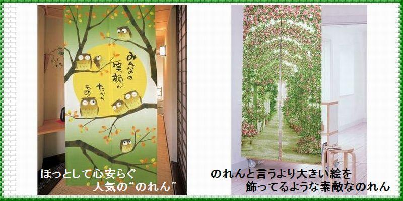愛らしい、ほっとするふくろう絵柄の暖簾や、まるで大きな絵を飾っているような暖簾