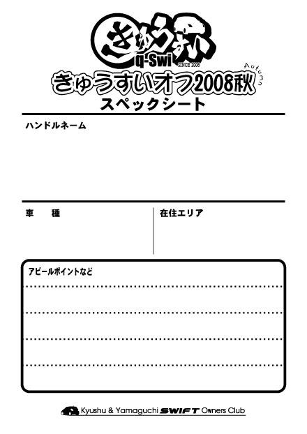 スペックシート2008秋