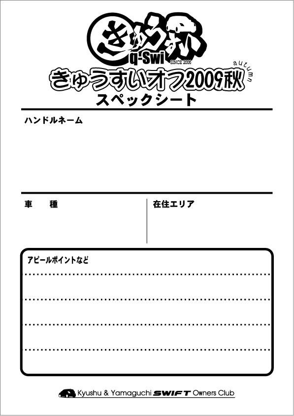 スペックシート2009秋