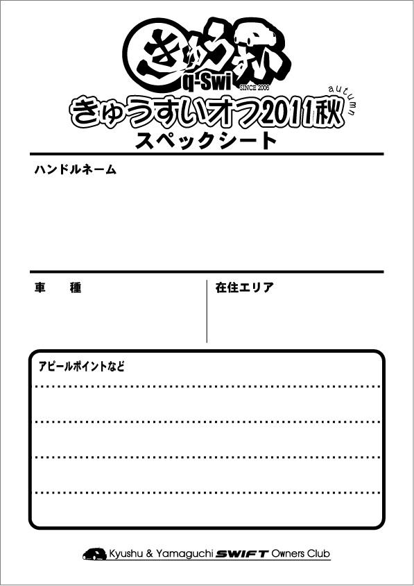 スペックシート11秋