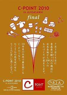 C-POINT 2010 in AJIGASAWA