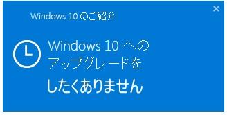 windows10にアップグレードしたくない