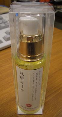 萩椿オイル1