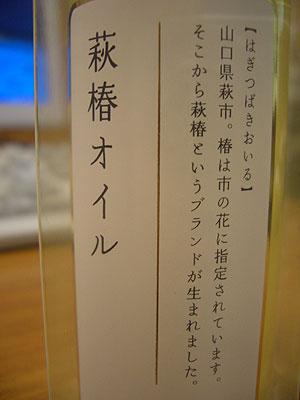 萩椿オイル2