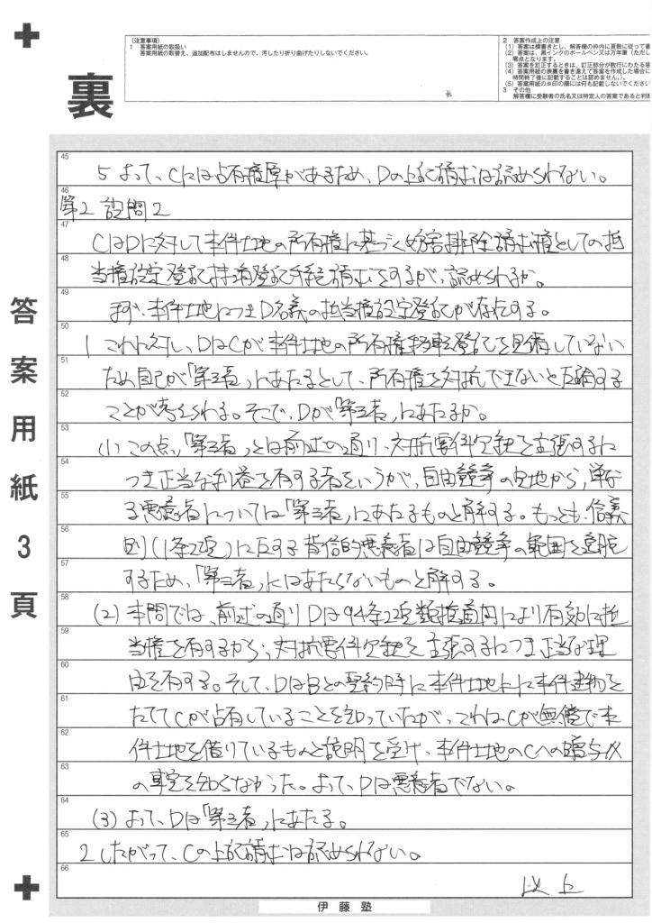 司法 試験