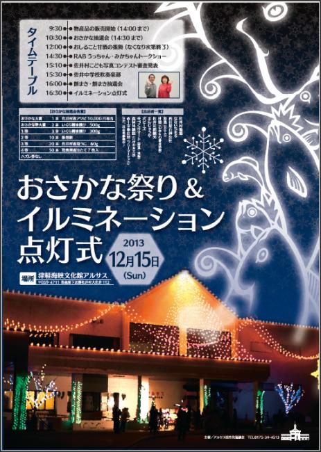 131215_arusas_Christmas_B4_jpg.png