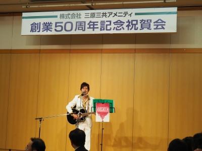 創業50周年記念祝賀会