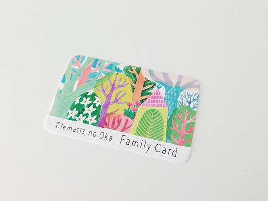 ファミリーカード