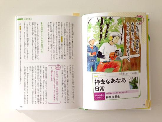 小説・マンガで見つける! すてきな仕事 全5巻