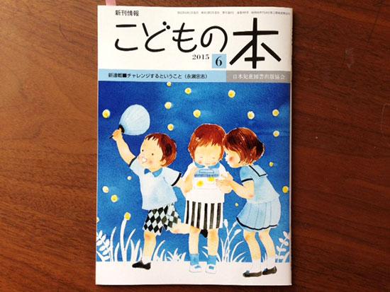「子どもの本」6月号表紙