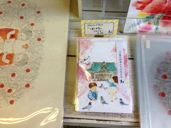 長倉書店「あめふりさんぽ」原画展 三島ポストカード