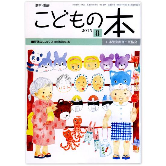こどもの本 8月号