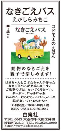 「なきごえバス」広告 朝日新聞