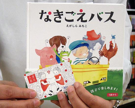 長倉書店 ブックカード
