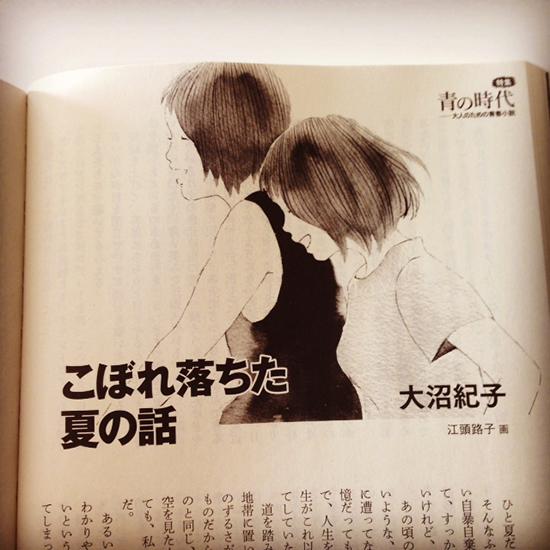 「こぼれおちた夏の話」大沼紀子 絵:江頭路子