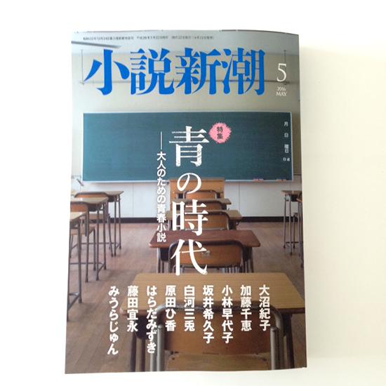 「小説新潮5月号」
