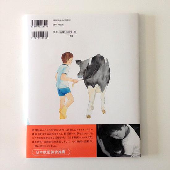 『夢は牛のお医者さん』表4