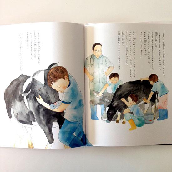 『夢は牛のお医者さん』内容1
