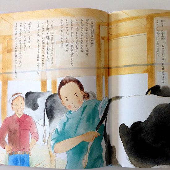 『夢は牛のお医者さん』内容2