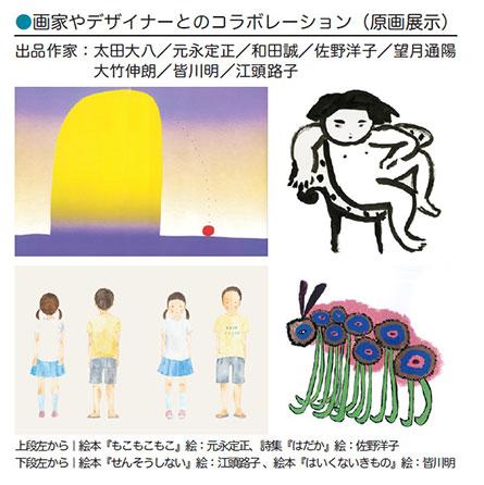 谷川俊太郎展 ・本当の事を云おうか・