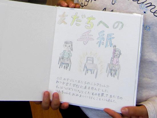 えがしらみちこ_絵本ワークショップ 完成