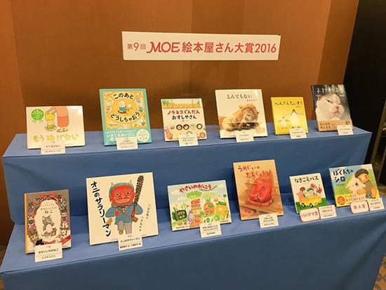 MOE絵本屋さん大賞2016 授賞式