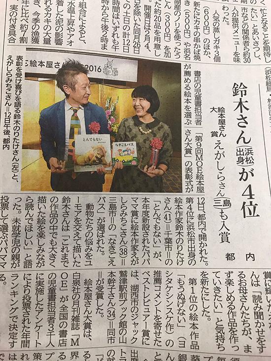 MOE絵本屋さん大賞2016 静岡新聞