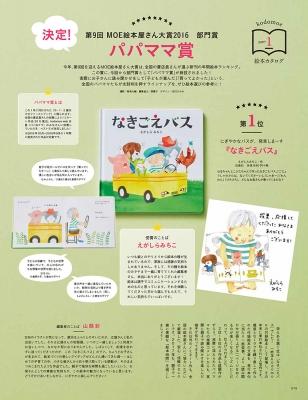 パパママ賞 kodomoeのページ