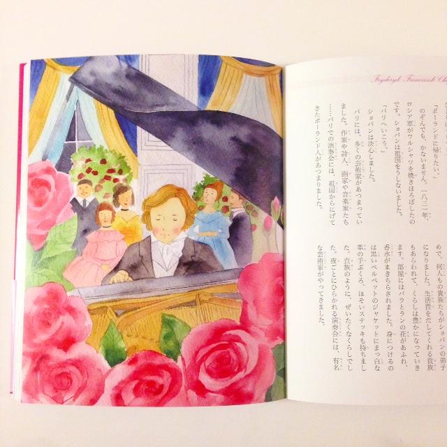 ショパン1 教科書に出てくる音楽家の伝記(講談社)