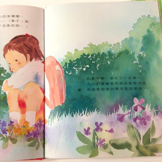 『はこちゃん』台湾版