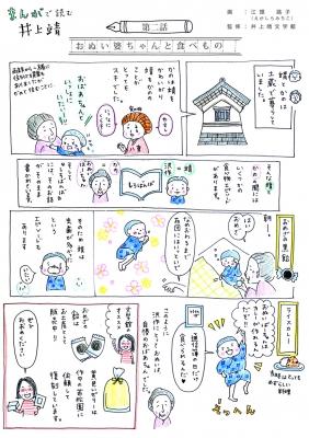 まんがで読む井上靖2