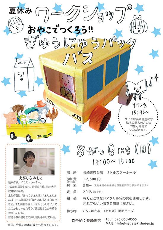 長崎書店_なきごえバスワークショップ