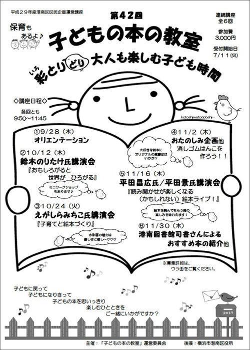子どもの本の教室