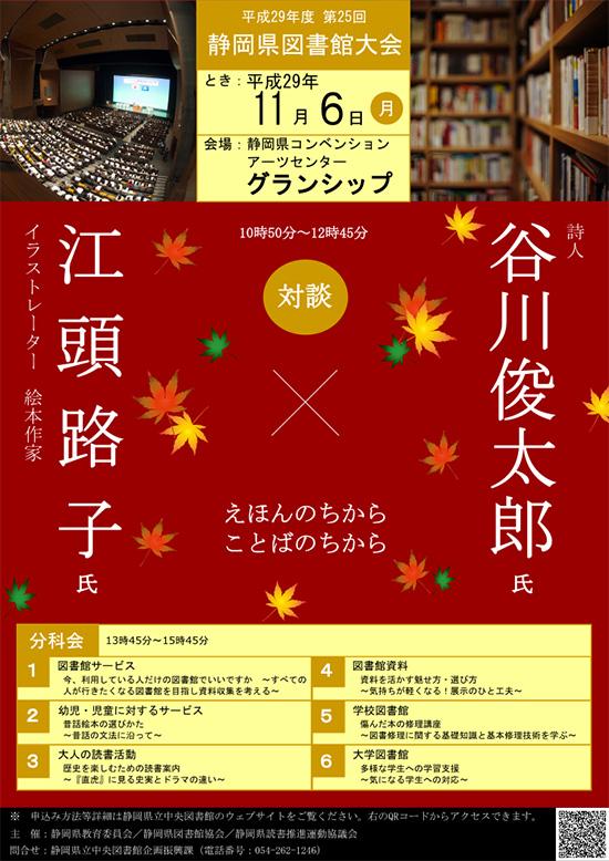 静岡 図書館大会