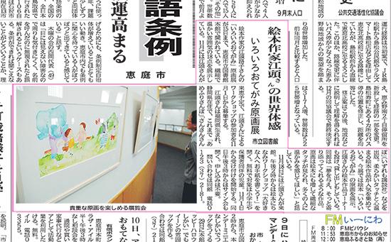 恵庭 新聞