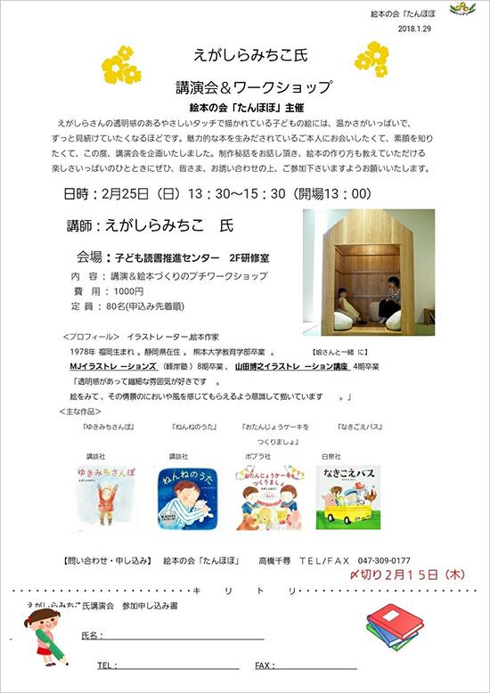松戸 読書推進センター